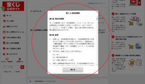 【宝くじ】ネットでの買い方4