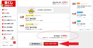 【宝くじ】公式サイトでの購入方法4