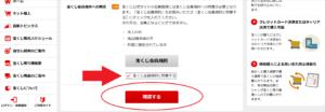 【宝くじ】ネットでの買い方5