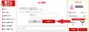【宝くじ】公式サイトでの購入方法5