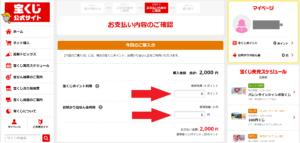 【宝くじ】公式サイトでの購入方法6