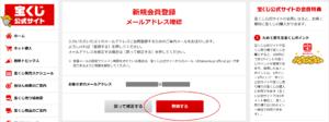 【宝くじ】ネットでの買い方6