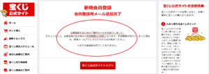 【宝くじ】ネットでの買い方7