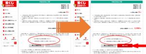【宝くじ】公式サイトでの購入方法7