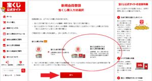 【宝くじ】ネットでの買い方8