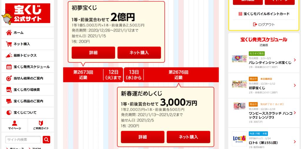 【1月】新春運だめしくじ(第2676回近畿)