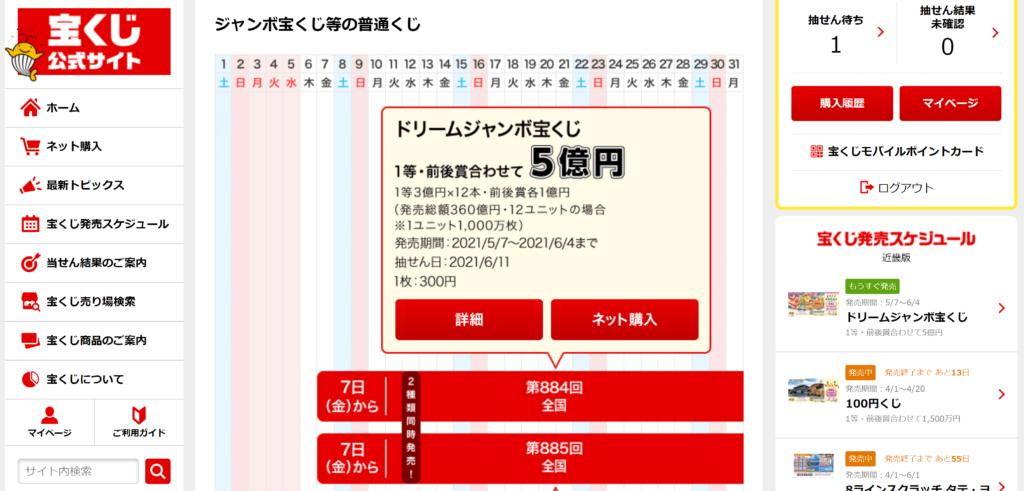 【5月】ドリームジャンボ宝くじ(第884回)