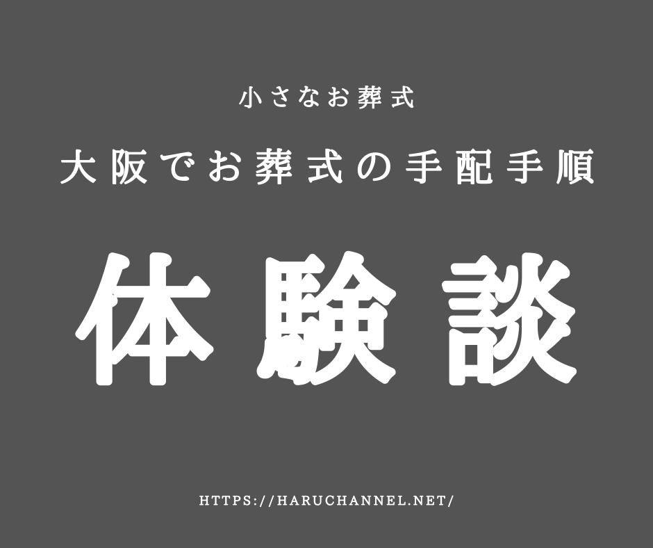 大阪でお葬式の手配手順~私は小さなお葬式を使いました~
