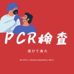 【大阪コロナ】PCR検査を受けてきた!