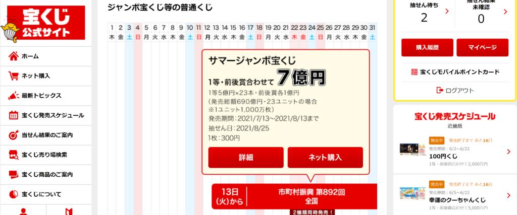 【7月】「サマージャンボ宝くじ」(市町村振興 第892回全国)