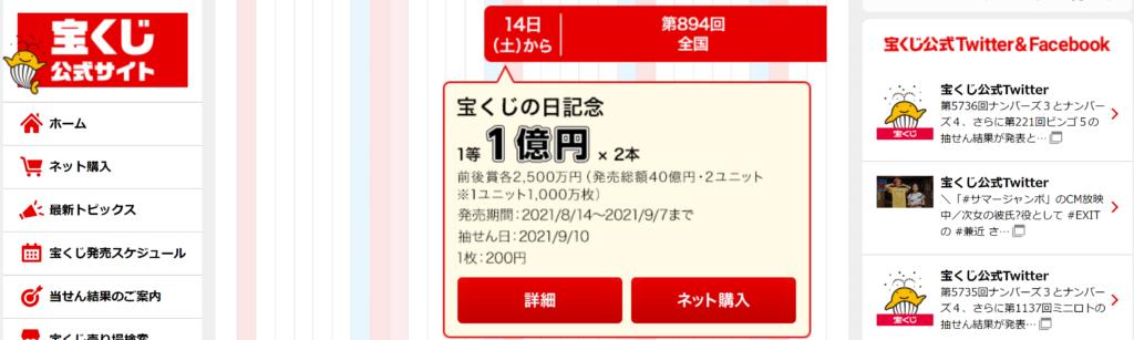 「宝くじの日記念」(第894回全国)