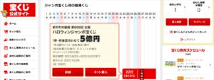 「ハロウィンジャンボ宝くじ」(新市町村振興 第899回全国)